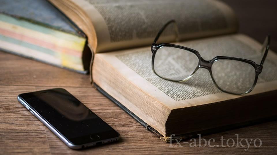 FX関連の本を読み漁り、ひたすら勉強を続けた初心者時代