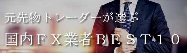 元先物トレーダーが選ぶ国内FX会社BEST10