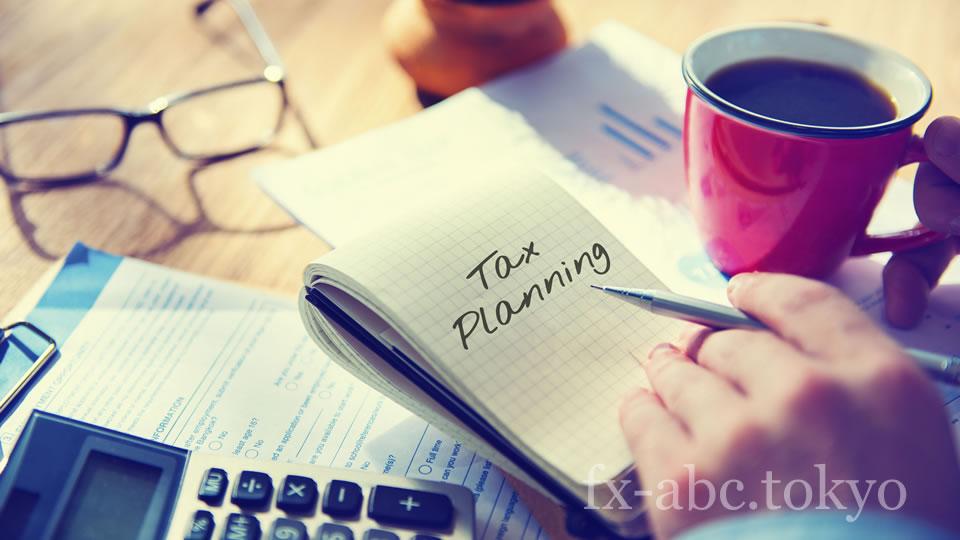 FXの税金をやさしく解説!認められる経費で課税額を抑える!