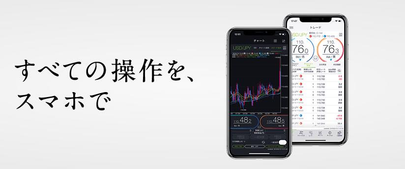 スマートフォンアプリDMM FX