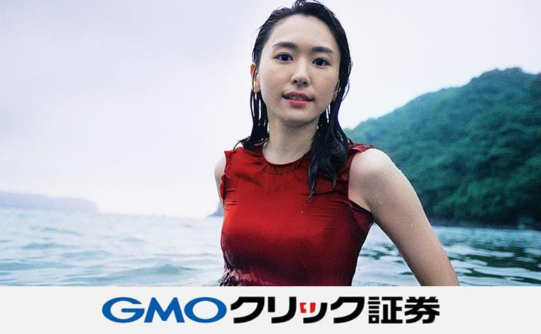 GMOクリック証券 新規口座開設キャンペーン
