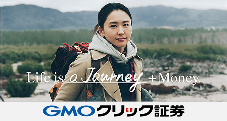 GMOクリック証券イメージキャラクター新垣結衣