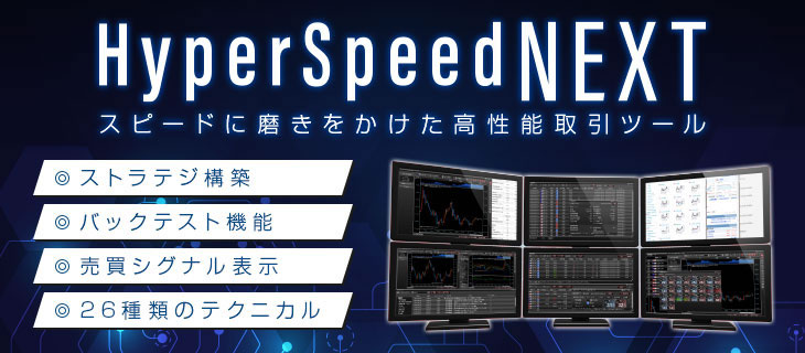 HyperSpeed NEXT