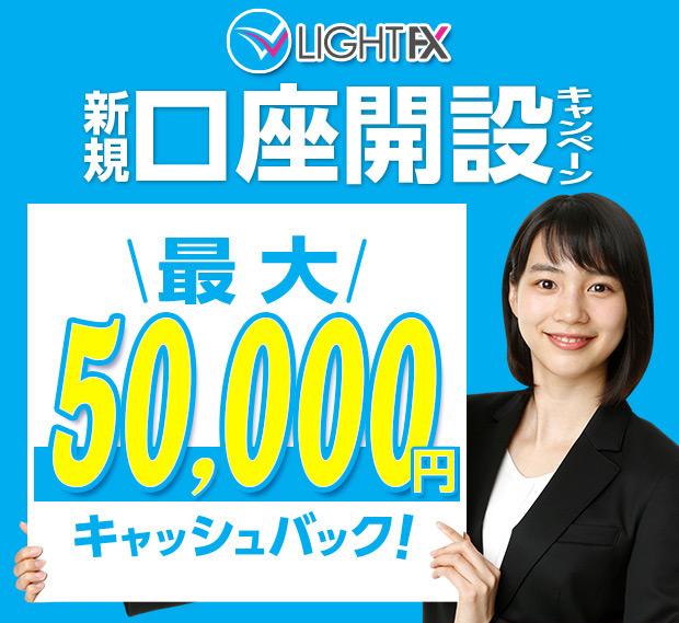 LIGHT FX 新規口座開設キャンペーン