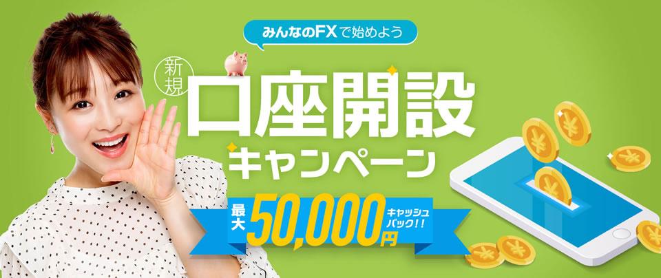 みんなのFX 新規口座開設キャンペーン