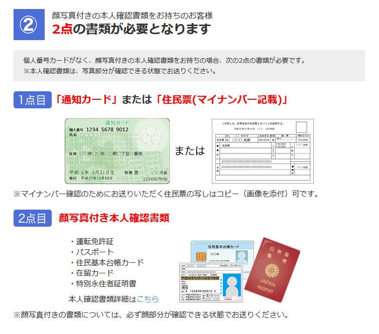 「通知カード or 住民票(マイナンバー記載)」+「運転免許証 or パスポート」など=計2点