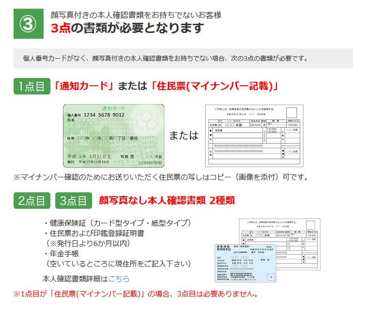 顔写真なしの場合「健康保険証 & 住民票の写しなど」+「通知カード or 住民票(マイナンバー記載)」など=計3点