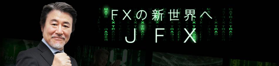 JFX 小林芳彦氏