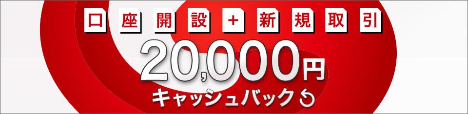 外為ジャパン 新規口座開設キャンペーン