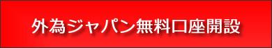 外為ジャパン 無料口座開設