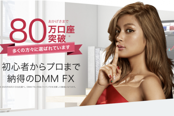 DMM FX の特徴|口座開設方法とスキャルピング禁止のウソ