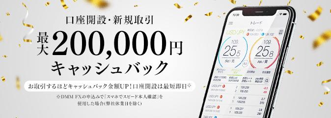 DMM FX 新規口座開設キャンペーン 最大200000円キャッシュバック!
