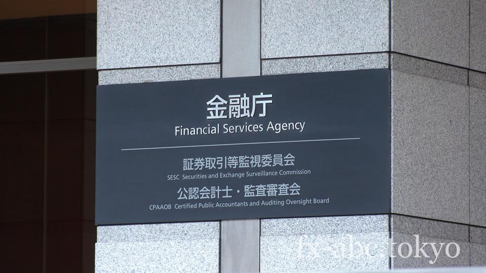 金融庁があえて海外FX業者と国内FX業者を区別している