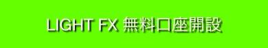 LIGHT FX 無料口座開設