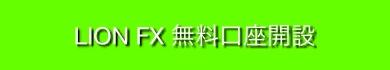 LION FX 無料口座開設