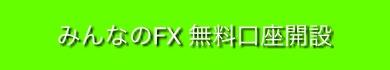 みんなのFX無料口座開設